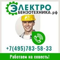 """Электро - Бензотехники"" на Варшавском шоссе"
