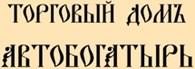 """""""Автобогатырь"""""""