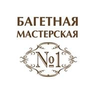Багетная мастерская №1