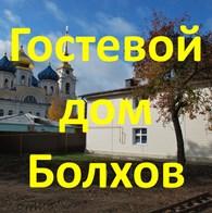 """Гостевой дом """"Болхов"""""""