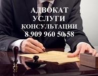 Адвокат Мещеряков Евгений Владимирович