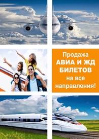 Как купить дешевые авиабилеты статья