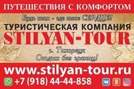 Stilyan-tour