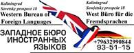 ООО Западное бюро иностранных языков