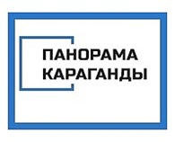 ПАНОРАМА КАРАГАНДЫ