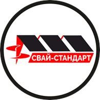 СВАЙ - СТАНДАРТ