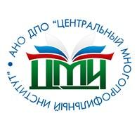 Центральный Многопрофильный Институт