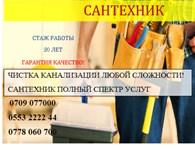 САНТЕХНИКИ. ЭЛЕКТРИКИ, СВАРЩИКИ, ПЛОТНИКИ В БИШКЕКЕ 707 033 633