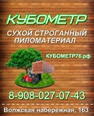 КУБОМЕТР76
