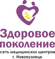 """Медицинский центр """"Здоровое поколение"""" на улице Косыгина"""