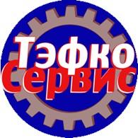ТЭФКО-Сервис