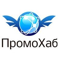 ПромоХаб