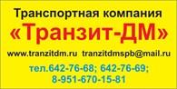 Транзит-ДМ