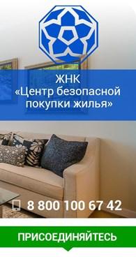 """ЖНК """"Центр безопасной покупки жилья"""""""