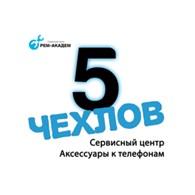 5 чехлов