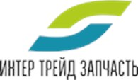 Интер Трейд Запчасть