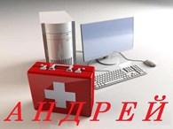 Ремонт компьютеров и ноутбуков в Таразе