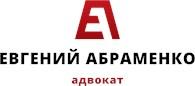 Адвокат Евгений Абраменко