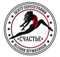 """Центр хореографии Ксении Шумихиной """"Счастье"""""""