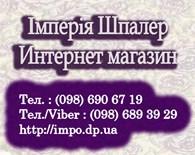 Iмперiя Шпалер