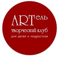 Артель - творческий клуб для детей и взрослых