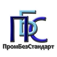 ПромБезСтандарт