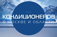 КлиматЛаб - Ремонт