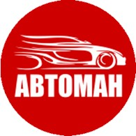 Автоман