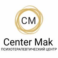 "Психотерапевтический центр ""Center Mak"""