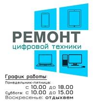 ИП Ремонт Цифровой Техник в Жабинке