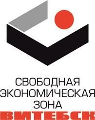 ГУ «Администрация свободной экономической зоны «Витебск»