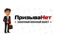 """""""ПризываНет"""" Тюмень"""