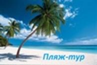 Пляж - тур