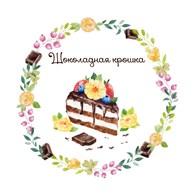 """Кондитерская """"Шоколадная крошка"""""""