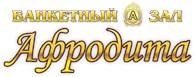 Банкетный зал «Афродита»