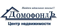 Центр недвижимости ДомофондЪ Улан-Удэ