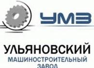 «Ульяновский машиностроительный завод»