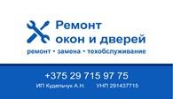 ИП Ремонт окон Брест
