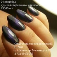 G-Nail  студия индивидуально года обучения ногтевой эстетики