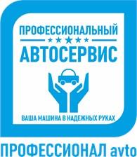 ООО ПРОФАВТО
