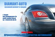 ИП Слук Р Г Diamant-Auto