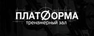 """Тренажерный зал """"Платформа"""""""