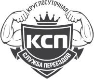 ООО Круглосуточная Служба Переездов
