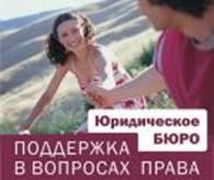 ЮР - КОНСАЛТ