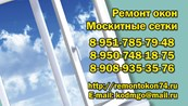 ООО Ремонт окон в Челябинске