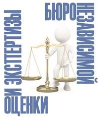ООО Бюро независимой оценки и Экспертизы
