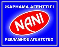 """""""NANI"""" РЕКЛАМНОЕ АГЕНТСТВО"""