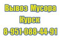 ООО Вывоз мусора Курск