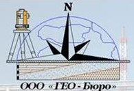 ООО ГЕО-Бюро
