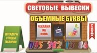 АРТ-СТРОЙ-Мастер Наружная реклама.  Капитальное строительство.